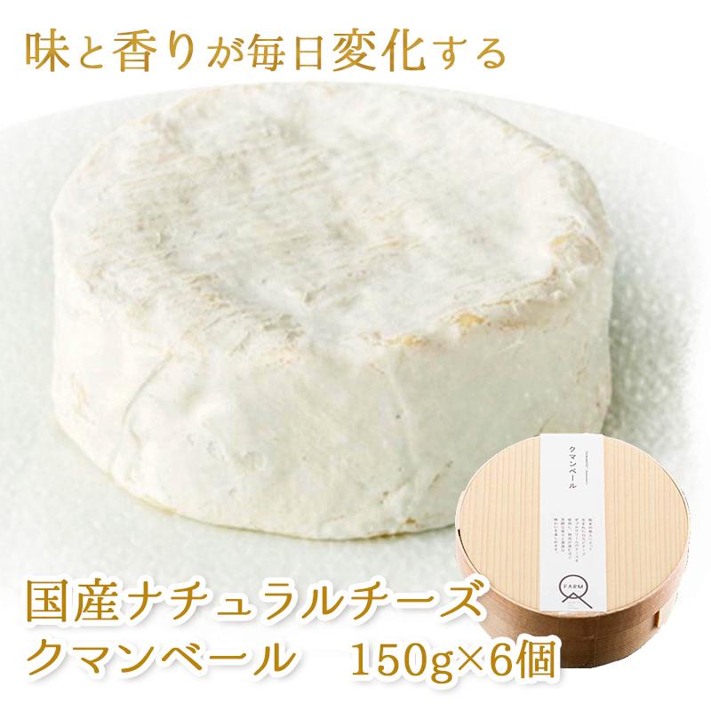 (357)【6個】熊本県産生乳100%使用!! クマンベール 150g×6個 毎日味が変化する熟成するチーズ♪