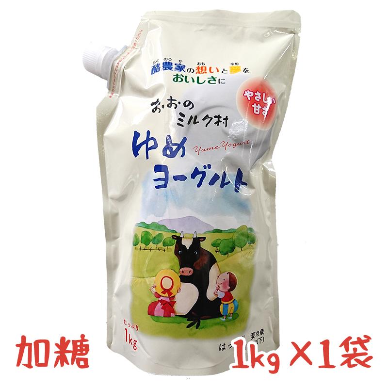 ふっくり ふっくら やさしい甘さ 374 1袋 評価 セール開催中最短即日発送 岩手県おおのミルク工房より直送 加糖 ゆめヨーグルト 1kg