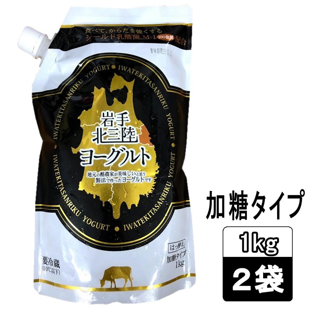 ふっくり ふっくら やさしい甘さ 374 2袋 1kg×2袋 加糖 出色 岩手県おおのミルク工房より直送 売店 岩手北三陸ヨーグルト