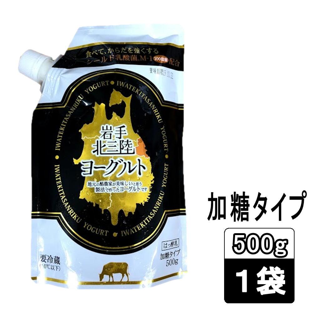 ふっくり ふっくら やさしい甘さ 374 1袋 チープ 訳ありセール 格安 岩手北三陸ヨーグルト 加糖 岩手県おおのミルク工房より直送 500g×1袋