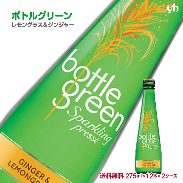 【送料無料】ボトルグリーン【レモングラス&ジンジャー】(275ml*12本)2ケースセット