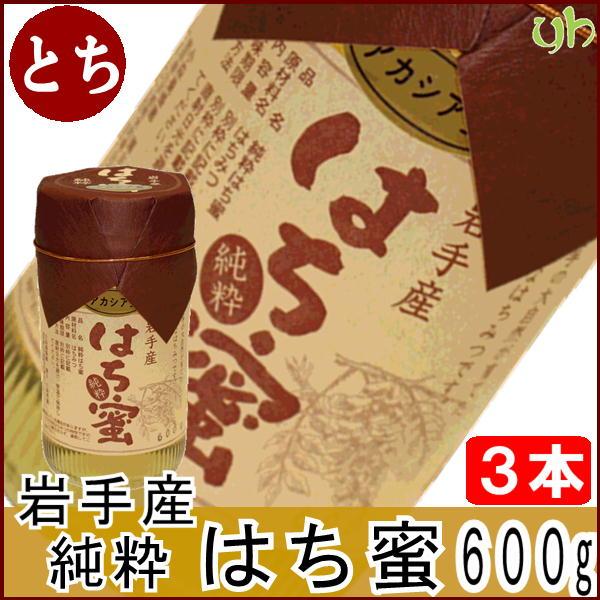 (317)[3本]岩手県軽米産 純粋蜂蜜トチ蜜 600g×3本
