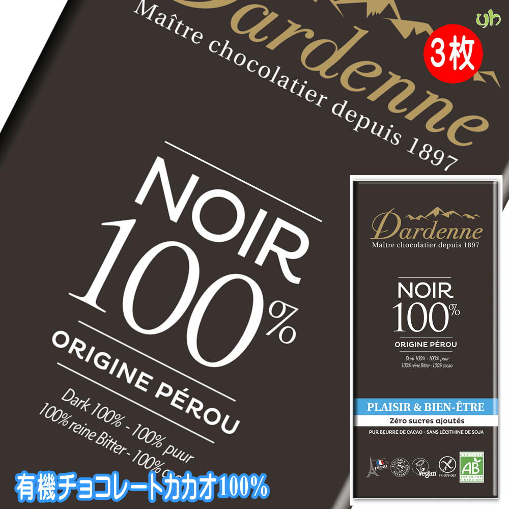 【送料無料】[3枚]ダーデン有機チョコレートダーク カカオ 100%70g