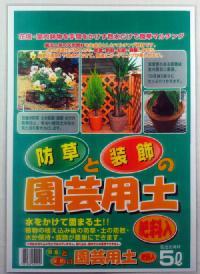 水をかけると固まる土 防草と装飾の園芸用土 買い取り 注目ブランド 約5L g5 クーポン配布店舗