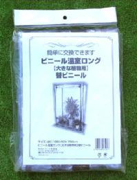 かぶせれば、お手持ちのスチールラックも温室に早変わり。 替えカバー 「ビニール温室 ロング大きな植物用」 HS008-C[g1]【クーポン配布店舗】