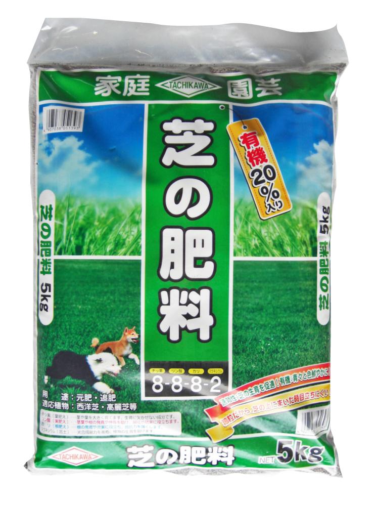 青々とした芝を育てる 芝生の肥料といえばコレ 有機質20%入り 最安値に挑戦 流行のアイテム 芝の肥料 g5 クーポン配布店舗 5kg