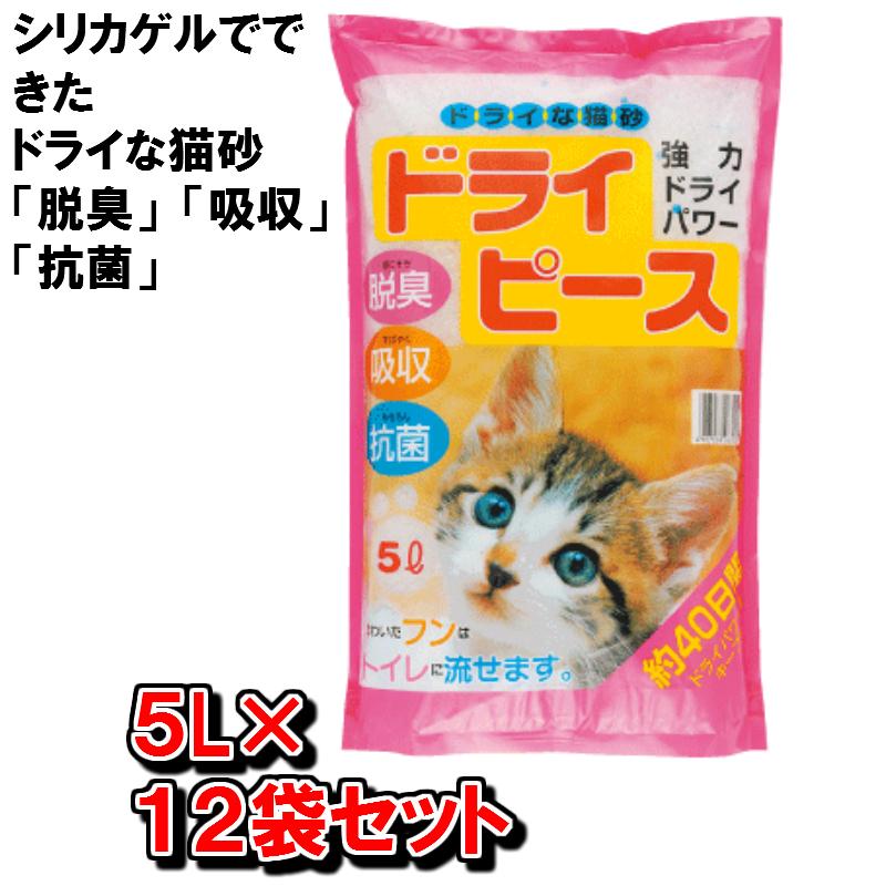 【送料無料】ドライな猫砂 ドライピース 5L ×「12袋セット」【クーポン配布店舗】【ポイント10倍 3月末日まで】