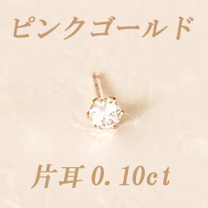 すぐお届けできます★K18PG ピンクゴールド 天然ダイヤモンド ピアス 片耳 0.10ct スタッド ダイヤピアス 【ティファニータイプ6本爪】【品質保証書付】 【smtb-kd】【SMTB】【MB-KP】