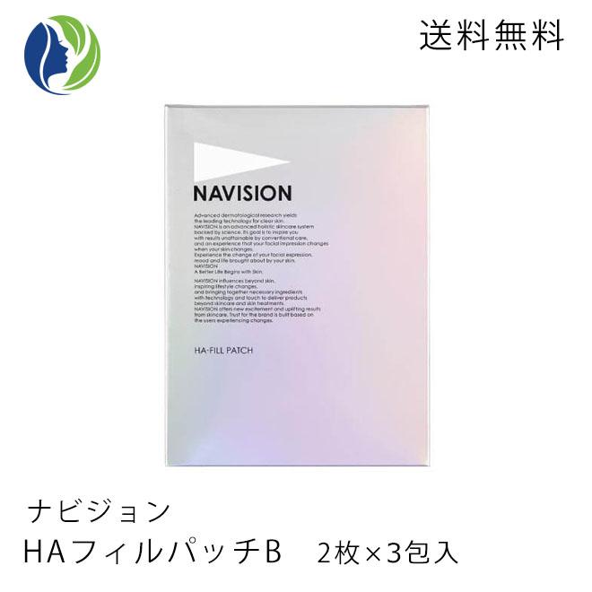 【送料無料】NAVISION(ナビジョン) HAフィルパッチ(2枚×3包)【目元ケア/マスク/美白/美容液】【コンビニ受取可】