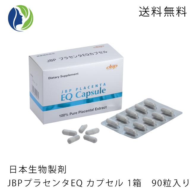 【送料無料】日本生物製剤社製 JBPプラセンタEQカプセル 1箱(90粒)【馬、プラセンタ、馬プラセンタ、サプリメント】