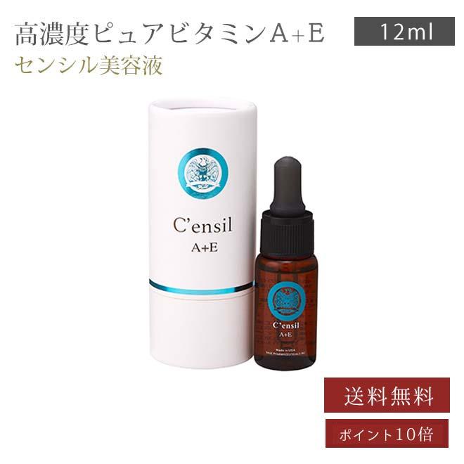 【送料無料】【C'ensil】センシル美容液 A+E 10ml カラントサンクミニセットプレゼント!