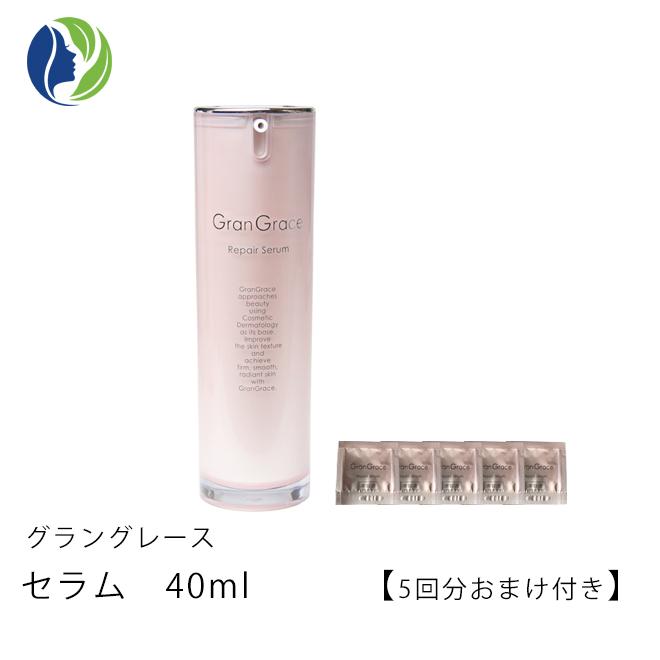 【送料無料】【おまけつき】グラングレース(GranGrace) セラム(美容液) 40ml 【コンビニ受取可】