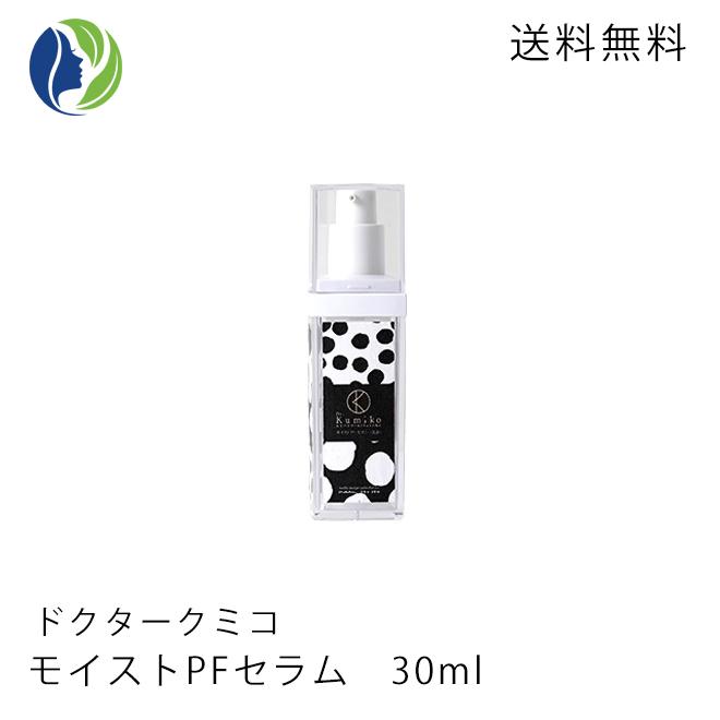 Dr.Kumiko モイストPFセラム 30ml[ ドクターくみこ 敏感肌 乾燥 ハリ ]