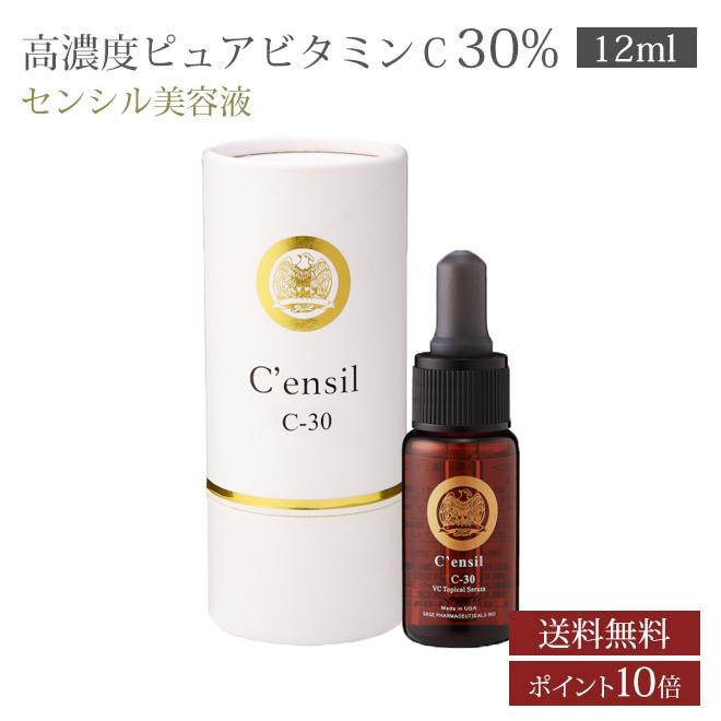 【送料無料】【C30】センシル美容液 C30 VC-30 12ml カラントサンクミニセットプレゼント!!