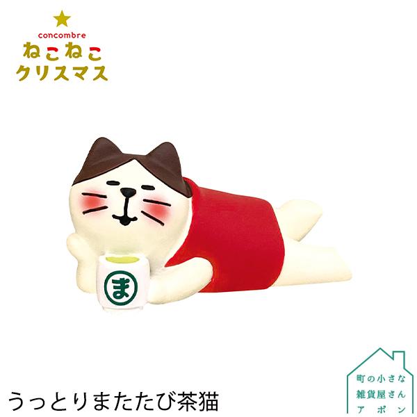 デコレ3000円以上購入で送料無料 DECOLE concombre 売り出し クリスマス 猫 高級 子猫 インテリア ディスプレイ 小物 ねこねこクリスマス うっとりまたたび茶猫 上旬 デコレ 10月 コンコンブル 2021新作 予約販売