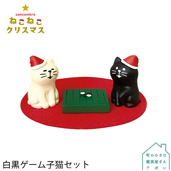 デコレ3000円以上購入で送料無料 DECOLE concombre クリスマス 猫 卓越 子猫 インテリア ディスプレイ 本店 小物 予約販売 上旬 白黒ゲーム子猫セット ねこねこクリスマス 10月 デコレ コンコンブル 2021新作