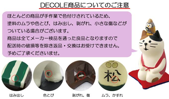 DECOLE necocoro ネココロ カードスタンド 全2種