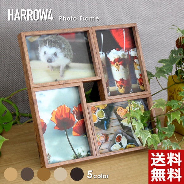 写真立て ハロウ4 フォトフレーム 4枚 全5色
