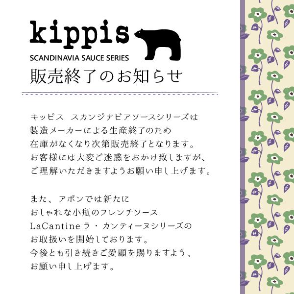 【在庫限り】肉加工品 Kippis キッピス 豚のハーブリエット