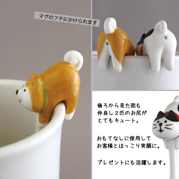 DECOLE concombre SHIBA・HACHI お尻スプーン 全2種