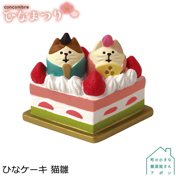 【1月/上旬】予約販売ひなケーキ猫雛デコレコンコンブル2019ひなまつり