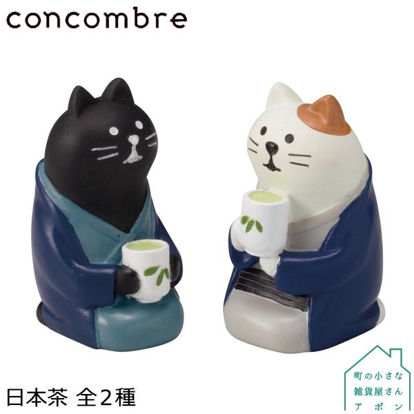 デコレ3000円以上購入で送料無料 コンコンブル デコレ 毎日がバーゲンセール 浴衣姿が可愛い 置物 日本茶 全2種 DECOLE 感謝価格 concombre 旅猫マスコットシリーズ