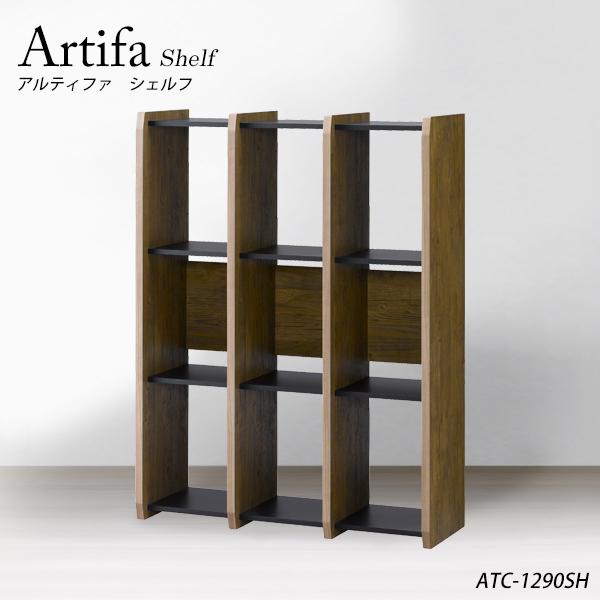 収納 シェルフ 朝日木材 ATC-1290 Artifa