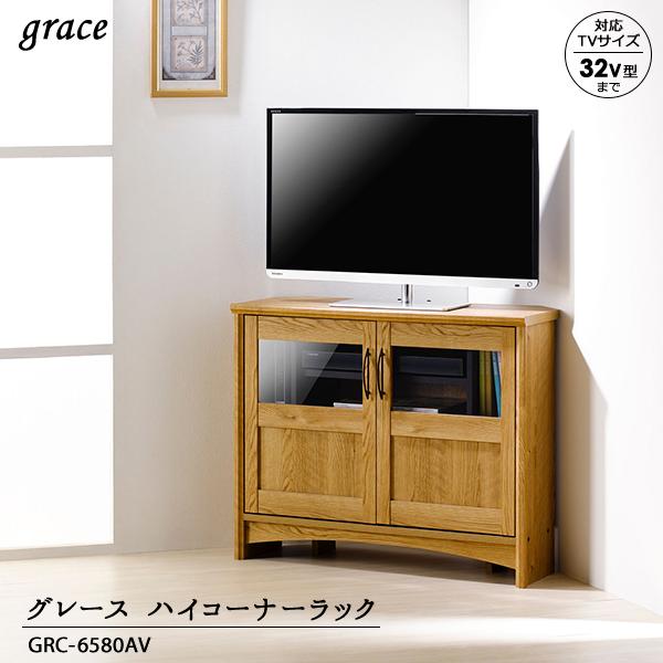 グレース ハイコーナーラック GRC-6580AV