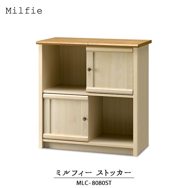 ミルフィー ストッカー MLC-8080ST