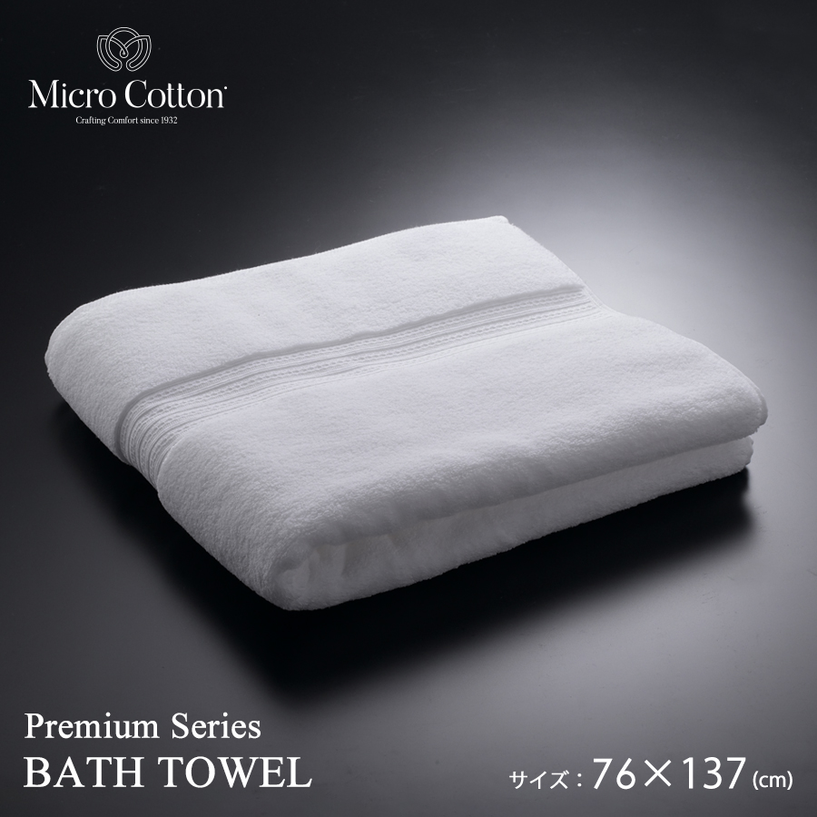 MicroCotton 高級タオル オリジナル 物品 ホテル仕様 コットン100% バスタオル プレミアム マイクロコットン