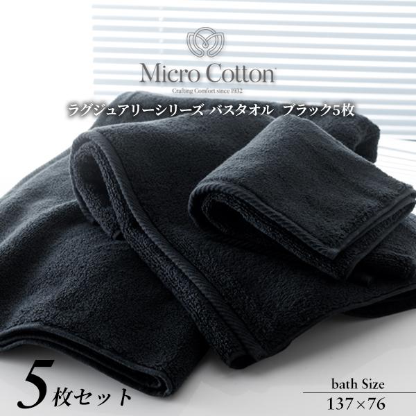【バスタオル / ラグジュアリー ブラック5枚セット】 マイクロコットン