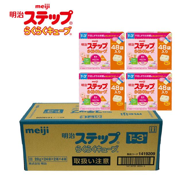【あす楽対応】ベビーフード 明治 ステップ らくらくキューブ 48入×4個【発送箱買い】