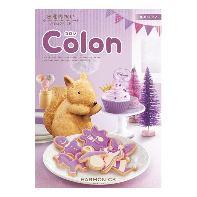 あす楽対応 カタログギフト HARMONICK Colon ハーモニック H-OGH コロン 20 キャンディー 贈物 永遠の定番モデル