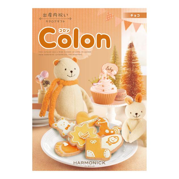 【あす楽対応】カタログギフト HARMONICK Colon(ハーモニック コロン) チョコ[20] L-AEH