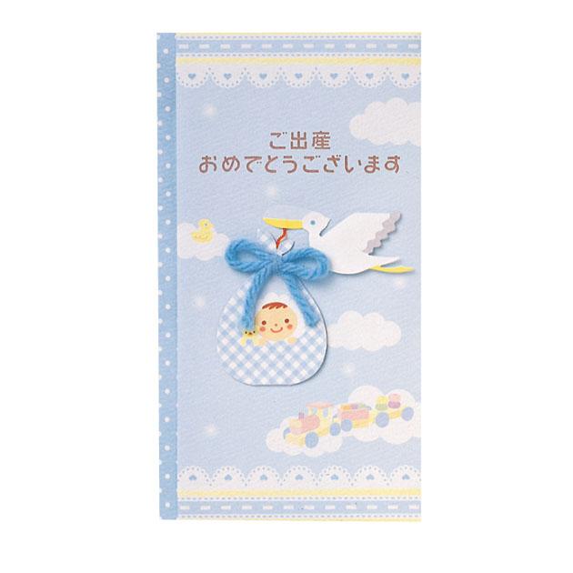 ギフトセレクション 本店 学研ステイフル ご出産祝い E30-801 NB金封男の子 人気商品