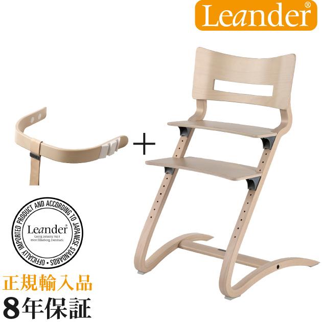 【正規輸入品:8年保証:日本仕様】ベビーチェア Leander Hight Chair Safety Bar Set(リエンダー ハイチェア セーフティーバー セット) ホワイトウォッシュ