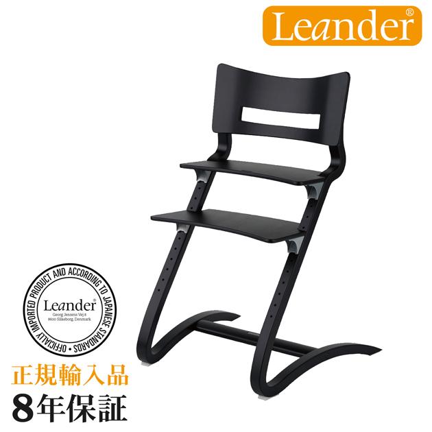 【正規輸入品:8年保証】ベビーチェア Leander Hight Chair(リエンダー ハイチェア) ブラック