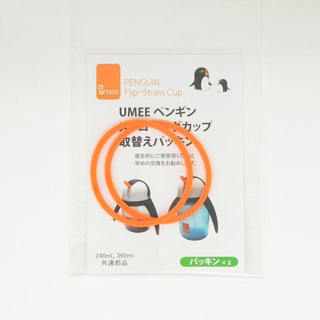 あす楽対応 ベビー食器 Umee 最新アイテム ペンギンストローカップ 2個入 L共用 取替えパッキン S 超定番