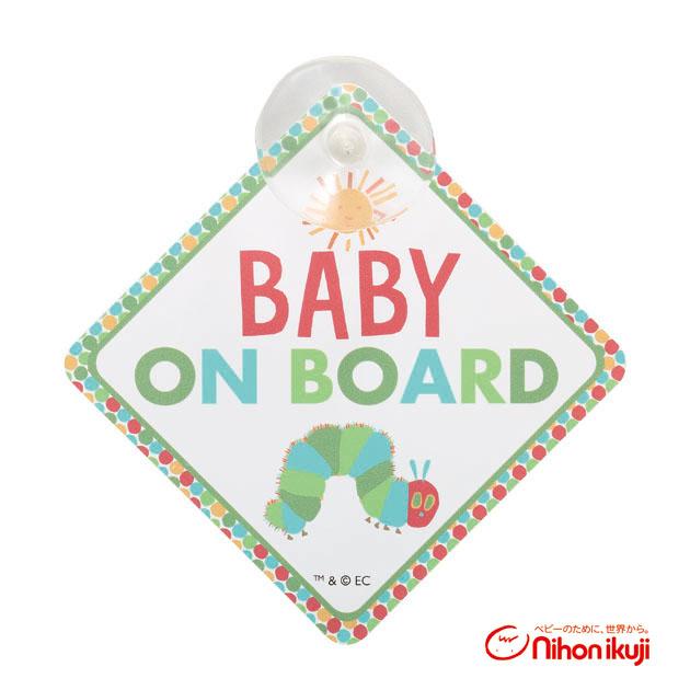 爆買いセール 大人気 チャイルドシートオプション 日本育児 はらぺこあおむし セーフティサイン サニー