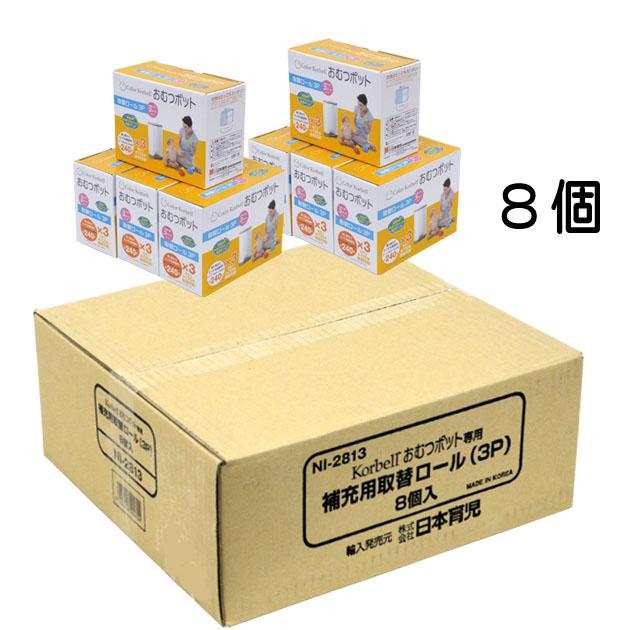 【あす楽対応】トイレ用品 日本育児 Korbell おむつポット 替えロール3P 8個セット【発送箱買い】