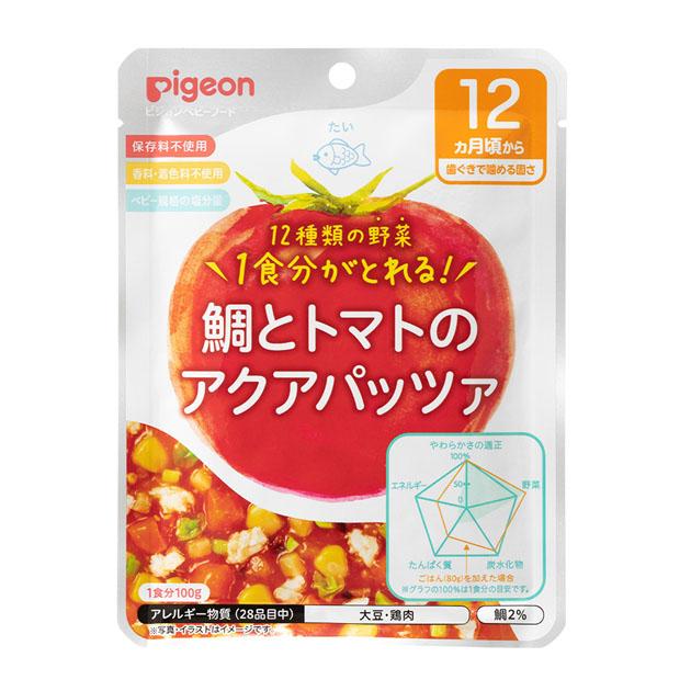 蔵 ベビーフード Pigeon ピジョン 国内送料無料 管理栄養士の食育レシピ 12 鯛とトマトのアクアパッツァ 1食分の野菜