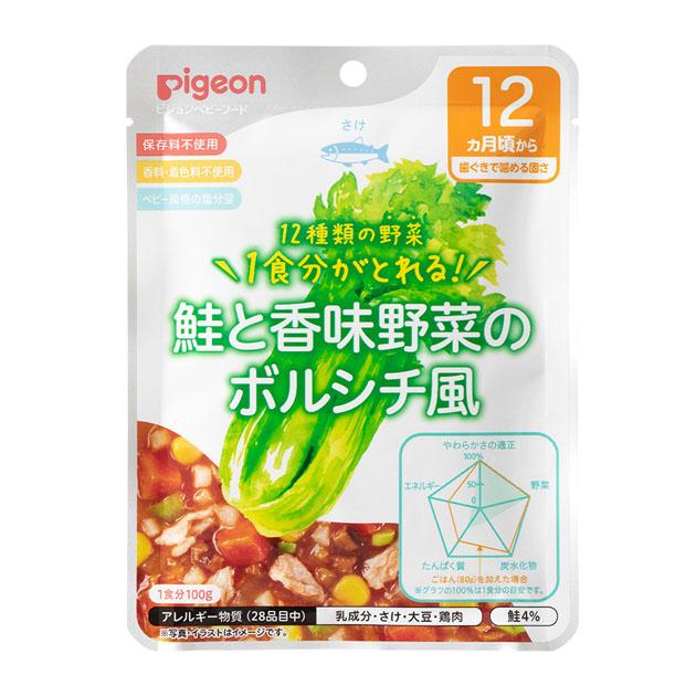 ベビーフード Pigeon ピジョン 超美品再入荷品質至上 管理栄養士の食育レシピ 12 1食分の野菜 当店一番人気 鮭と香味野菜のボルシチ風