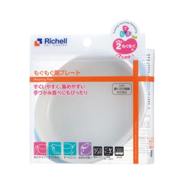 あす楽対応 ベビー食器 市販 リッチェル Richell TLI トライシリーズ もぐもぐ期プレート 販売実績No.1