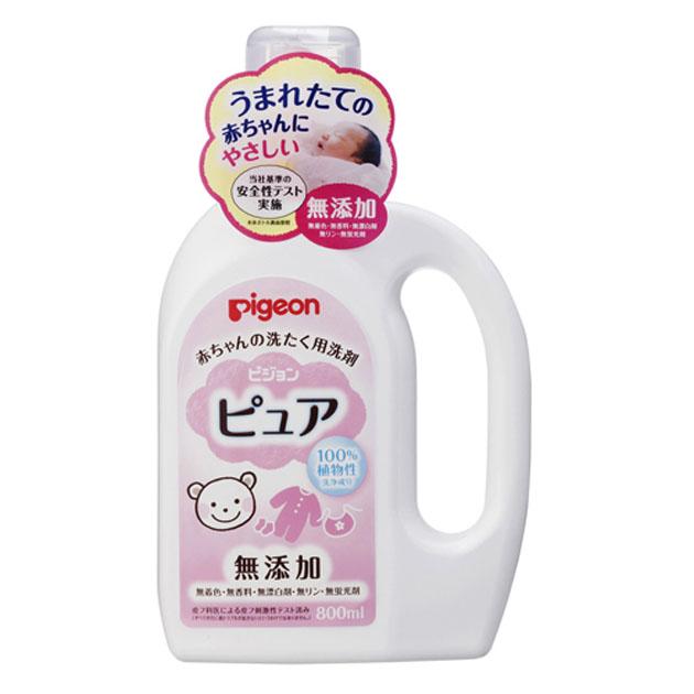 洗濯用品 Pigeon ピジョン ボトル800ml 赤ちゃんの洗濯用洗剤ピュア 高額売筋 上等