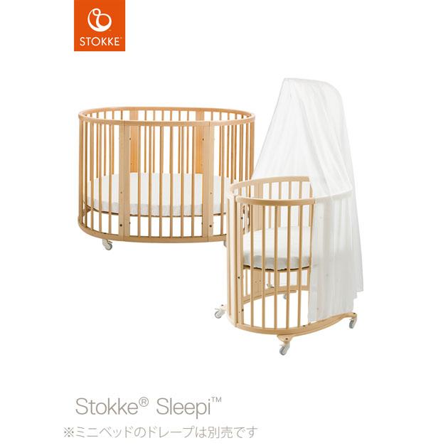 【あす楽対応】ベビーベッド Stokke Sleepi Bed Set Natural(ストッケ スリーピーベッドセット ナチュラル)