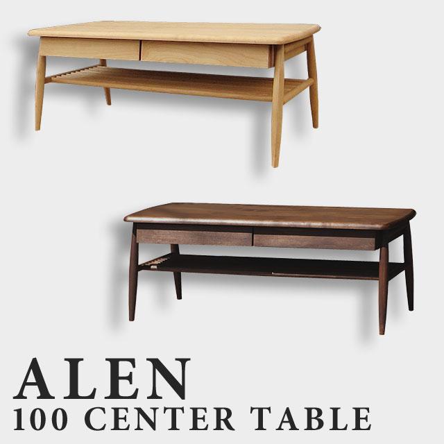 テーブル リビングテーブル センターテーブル ローテーブル 無垢 木製 北欧 100 収納付き 引き出し 棚 おしゃれ ★アレン100センターテーブル(ミドルブラウン/ナチュラル)【送料無料】【02P03Dec16】