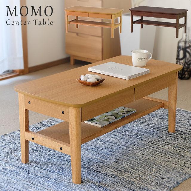 リビングテーブル センターテーブル 木製 テーブル 幅90 引き出し 収納付き 北欧 ローテーブル MOMOセンターテーブル90(ナチュラル/ミディアムブラウン)