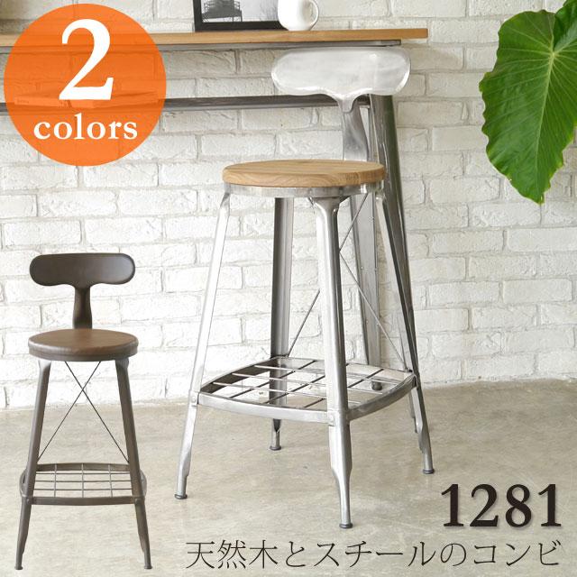 カウンターチェア バーチェア バースツール 背もたれ付き アンティーク 北欧 おしゃれ スチール 木製 イス 椅子 ハイスツール 1281ハイチェア(クリア/ブラウン)