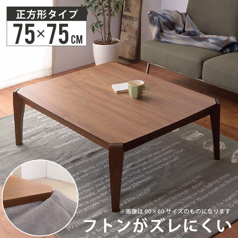 こたつ テーブル こたつテーブル 正方形 75×75cm おしゃれ コタツ 炬燵 リビングこたつ 北欧 木製 布団ズレ防止 オールシーズン 防寒 エコ こたつテーブル KT-107