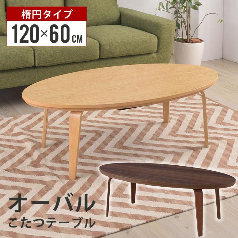 こたつ テーブル こたつテーブル 楕円形 120×60cm おしゃれ コタツ 炬燵 リビングこたつ 北欧 木製 丸 楕円 オーバル テーブル オールシーズン 防寒 エコ こたつテーブル KT-114(BR/NA)